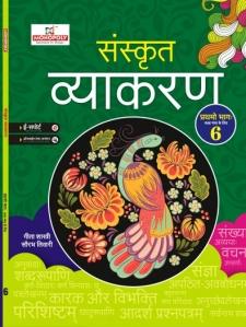 Sanskrit Vyakaran-6