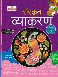 Sanskrit Vyakaran-7