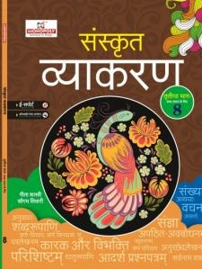 Sanskrit Vyakaran-8