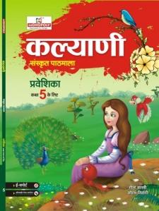Kalyani Sanskrit-5