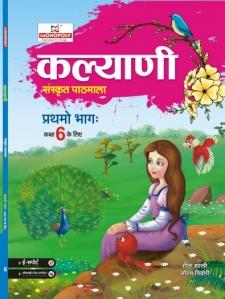 Kalyani Sanskrit-6