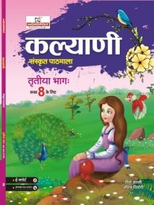 Kalyani Sanskrit-8